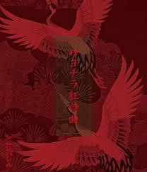 シビレバシル/サヨナラ狂詩曲