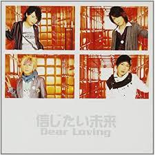 Dear Loving/信じたい未来