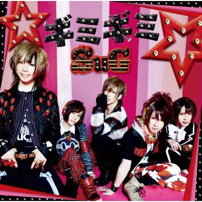 SuG/ HMV ☆ギミギミ☆ (初回限定盤A)