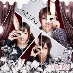 MEGAMASSO/St.Lily「とりこむかいぶつ」盤
