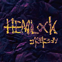 コドモドラゴン/HEMLOCK [D:通常盤]
