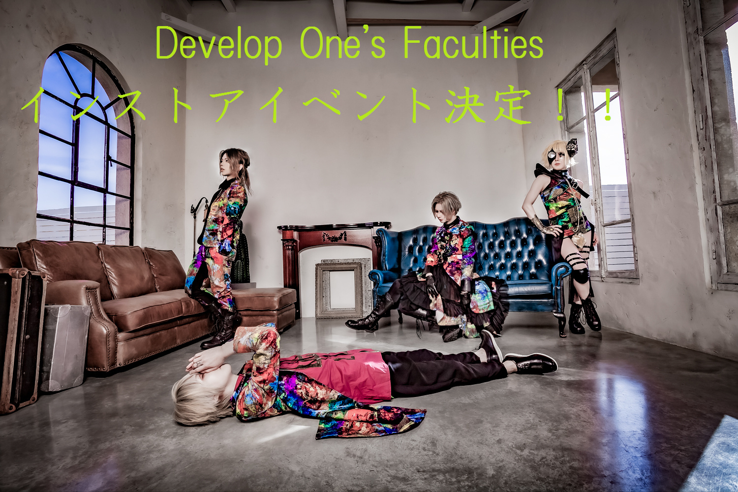 Develop One's Facultiesインストアイベント決定!