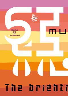 MUCC/惡-The brightness world 通常盤(Blu-ray)