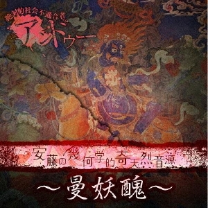 安藤の幾何学的奇天烈音源~曼妖醜~(※初回限定盤(CD+DVD))/アンドゥー