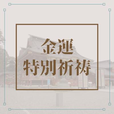 金運特別祈祷 初穂料 五千円(荷具送料手数料を含む)