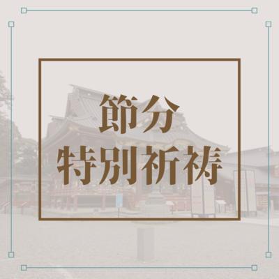 節分特別祈祷 初穂料 五千円(荷具送料手数料を含む)