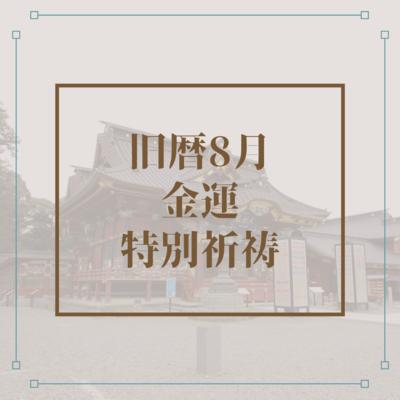 旧暦8月 金運特別祈祷 初穂料 五千円(荷具送料手数料を含む)