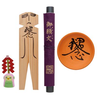 悪縁切 初穂料 十万円(荷具送料手数料を含む)