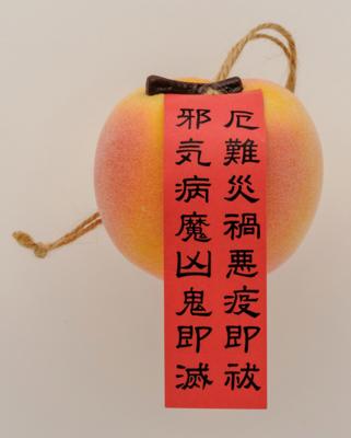 魔除けの吊るし桃(荷具送料手数料を含む)