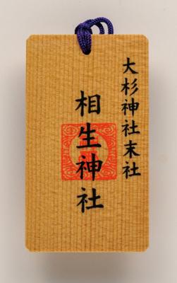 子授けの叶い紐(荷具送料手数料を含む)