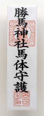 勝馬神社大麻(荷具送料手数料を含む)