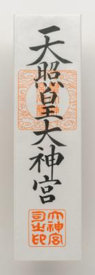 神宮大麻(荷具送料手数料を含む)