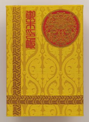 朱印帳・うこん(荷具送料手数料を含む)
