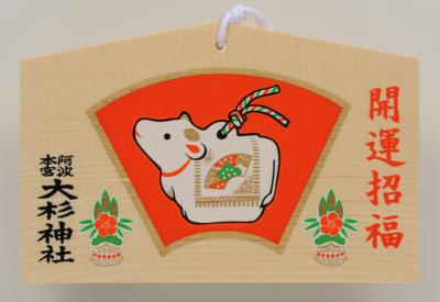 干支絵馬(荷具送料手数料を含む)