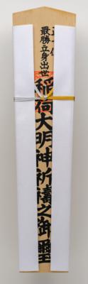 稲荷神社の商売繁昌御神札 大(荷具送料手数料を含む)