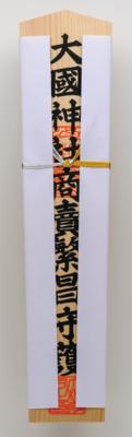 大国神社商売繁昌の御神札 大(荷具送料手数料を含む)