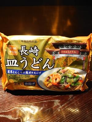 新地中華街 長崎皿うどん 2食
