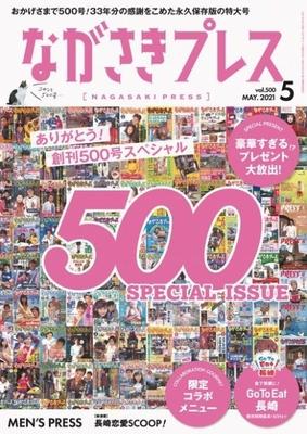 ながさきPRESS(ながさきプレス) 最新号:500 (発売日2021年04月27日)