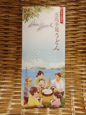 太田製麺所 みんなでおいしいね 五島うどん(2人前)