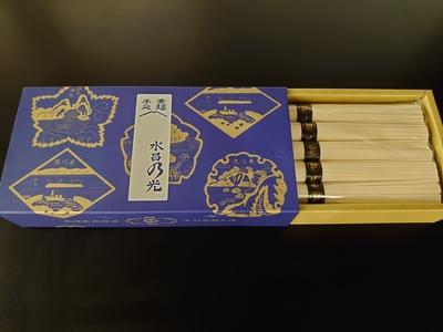 本村製麺 島原手延素麺『水晶の光(10束)』