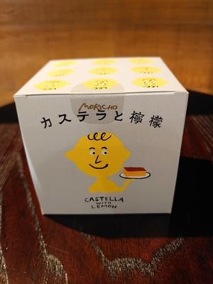 森長 カステラと檸檬 (3切)