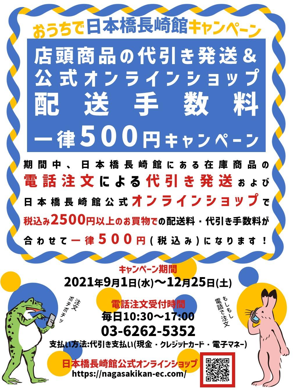 配送手数料一律500円キャンペーン!