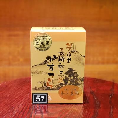 琴海堂 長崎和三盆かすてら(5切)0.5号