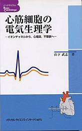 心筋細胞の電気生理学**9784895923187/メディカルサイエンス/山下武志/978-4-89592-318-7**