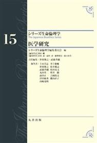 シリーズ生命倫理学 15 医学研究**9784621084922/丸善出版/笹栗 俊之 責任編集/978-4-621-08492-2**