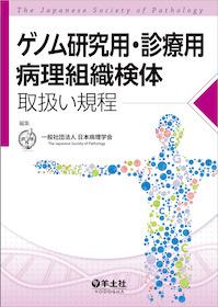 ゲノム研究用・診療用病理組織検体取扱い規程**9784758118460/羊土社/一般社団法人日本病理/978-4-7581-1846-0**