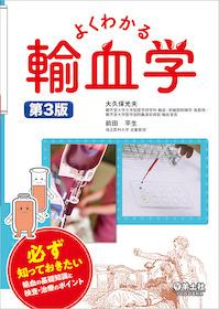 よくわかる輸血学 第3版**9784758118323/羊土社/大久保光夫/978-4-7581-1832-3**