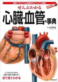 ぜんぶわかる 心臓・血管の事典**9784415325774/成美堂出版/古川 哲史/9784415325774**