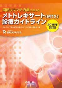 関節リウマチ治療におけるメトトレキサート(MTX)診療ガイドライン 2016年改訂版**9784758117968/羊土社/日本リウマチ学会MT/978-4-7581-1796-8**