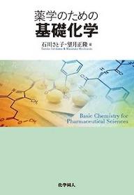 薬学のための基礎化学**9784759818109/化学同人/石川 さと子/978-4-7598-1810-9**