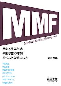 MMF たろう先生式医学部6年間ベストな過ごし方**9784758118262/羊土社/志水太郎/978-4-7581-1826-2**
