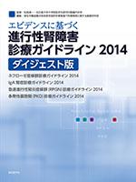 エビデンスに基づく進行性腎障害診療ガイドライン2014 ダイジェスト版**東京医学社/松尾清一/9784885632440**