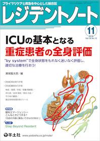 レジデントノート 2016年11月 ICUの基本となる重症患者の全身評価**羊土社/瀬尾龍太郎/9784758115773**