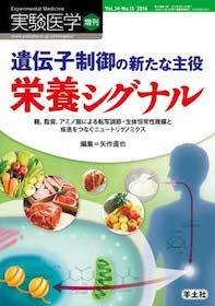 遺伝子制御の新たな主役 栄養シグナル**羊土社/矢作直也/9784758103572**