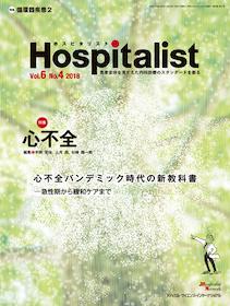 Hospitalist 2018年4号 心不全**メディカルサイエンスインターナショナル/平岡栄治/上月周/9784895929561**