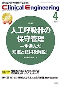 Clinical Engineering 2019年4月 人工呼吸器の保守管理**9784780906158/秀潤社/学研メディカ/978-4-7809-0615-8**