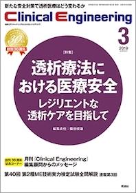 Clinical Engineering 2019年3月 透析療法における医療安全**秀潤社/学研メディカル秀潤社/9784780906141**