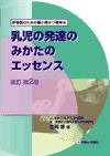乳児の発達のみかたのエッセンス 改訂第2版**診断と治療社/吉岡博/9784787815934**
