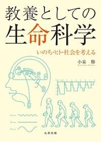 教養としての生命科学**9784621301166/丸善出版/小泉 修/978-4-621-30116-6**