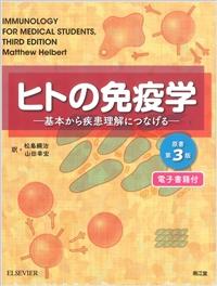 ヒトの免疫学 原書第3版**9784524245451/南江堂/松島 綱治/978-4-524-24545-1**