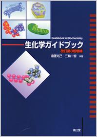 生化学ガイドブック**南江堂/遠藤克己・三輪一智/9784524243631**