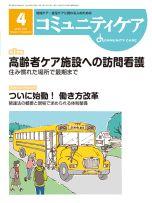 コミュニティケア 2019年4月 高齢者ケア施設への訪問看護**日本看護協会出版会/9784818021440**