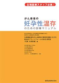 がん患者の妊孕性温存ための診療マニュアル**9784307301398/金原出版/日本医療研究開発機構/978-4-307-30139-8**