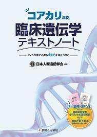 臨床遺伝学テキストノート コアカリ準拠**9784787823168/診断と治療社/日本人類遺伝学会/978-4-7878-2316-8**