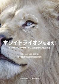 ホワイトライオンも追え!**9784815701598/メディカルサイエンス/志水太郎(獨協医科大/978-4-8157-0159-8**