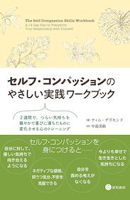 セルフ・コンパッションのやさしい実践ワークブック**9784791109913/星和書店/中島 美鈴/9784791109913**